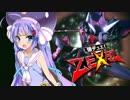 【遊戯王ZEXAL】懐デュエZEXAL!!!【VOICEROID劇場】