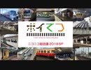 【ボイてつ】ニコニコ超会議2019SP【超まるなげストリート】