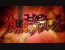 【OP風MAD】 コードギアス  復活のルルーシュ ~PENDULUM~
