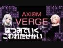 【Axiom Verge】初見でいくこわれたせかい #9【ボイチェビ実況プレイ】