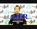 『第53回:GAFA vs. 中国(前半)』榎本司郎 AJER2019.5.2(