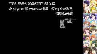 【iM@S人狼】SideM人狼4-7【神殺しの村】