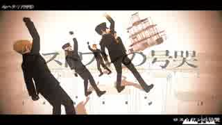 【APヘタリアMMD】 ロストワンの号哭 【仏米露vs英日普】