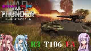 【陸RB】結月ゆかりと琴葉姉妹が逝く惑星WarThunder かっ飛びピザ配達カー編【R3 T106 FA】 vol.6