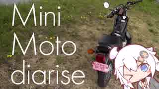 『あかり車載』Mini Moto diaries part1-1