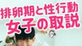 月刊セクシャルジオグラフィック〜排卵期・胸毛・シャイボーイと性行動の科学