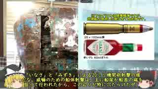 【ゆっくり解説】九州南西海域工作船事件 第4回【工作船の実態その2】