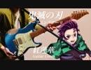 鬼滅の刃OP『紅蓮華』Kimetsu no Yaiba 【gurenge】 Guitar Cover ギターで弾いてみた