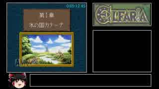 【RTA】エルファリア 11時間29分15秒 【part1/13】
