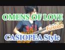 OMENS OF LOVEを第二期CASIOPEAサウンドでアレンジしてみました