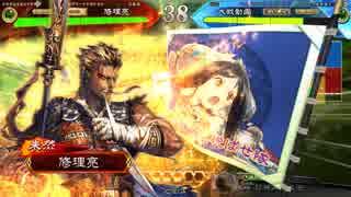 【十二州】反攻の大号令VS火焔【三国志大戦】