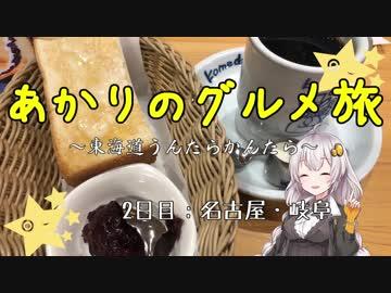 あかりのグルメ旅 東海道の名物たくさん食べたい2日目【VOICEROID旅行】