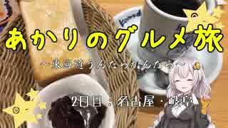 あかりのグルメ旅 東海道の名物たくさん食