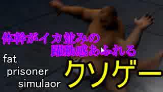 [単発クソゲ実況]パンイチの脂肪が暴れだす「fat prisoner simulaor」