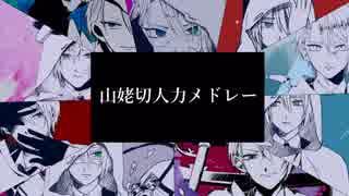 【人力+手描き刀剣乱舞】山姥切人力メドレ