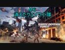 【EDF Iron Rain】ゲーム紹介&赤うさぎのHARDEST攻略記 M6 「消えたクエイク小隊」