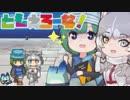 【けものフレンズ】ともえろーな! 第3話【elona】