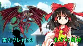 東方グレイセス×東方幻闘録 コラボ回 王
