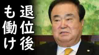 韓国の文喜相国会議長が天皇陛下に退位後も韓国の為に働けと命令し全日本国民大激怒!