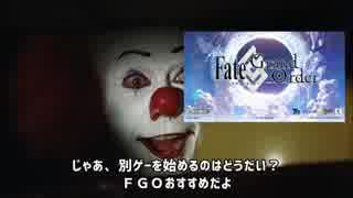 【FGO】ペニーワイズは他ゲーからFGOに引