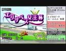 【ダービースタリオン アドバンス】ぴかり牧場 栄光への軌跡 vol.002