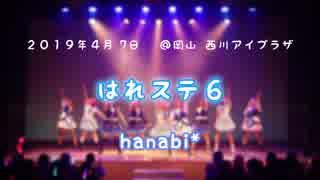 【はれステ6 踊ってみた】hanabi*ステージ動画【九尾の狐×hanamana*】