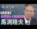 【御代替わり特番】「桜無門関」特別編 - 馬渕睦夫氏に聞く[桜R1/5/2]