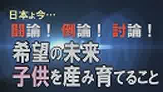 【討論】希望の未来・子供を産み育てること[桜R1/5/4]
