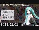日刊トップテン!VOCALOID&something【日刊ぼかさん2019.05.01】