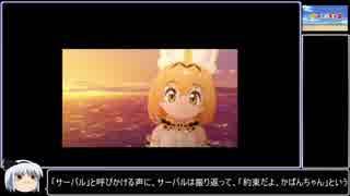 【感想動画】けものフレンズ2 12話