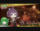 【隻狼-SEKIRO-】寄らば斬りたん、戦国を征く! #6【VOICEROID実況プレイ】