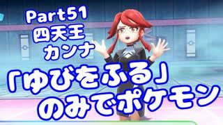 【ピカブイ】「ゆびをふる」のみでポケモン【Part51】(みずと)