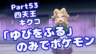【ピカブイ】「ゆびをふる」のみでポケモン【Part53】(みずと)