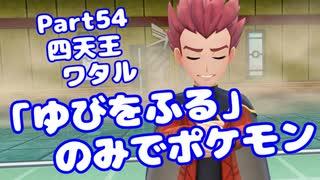 【ピカブイ】「ゆびをふる」のみでポケモン【Part54】(みずと)