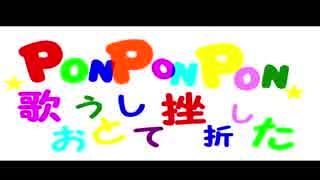 【MMD刀剣乱舞】PONPONPON歌おうとして挫