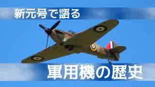 新元号で語る軍用機の歴史