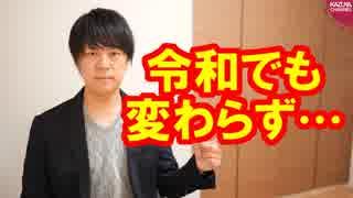 平成→令和 何故かTWICEサナの投稿にキレるあの国の人々
