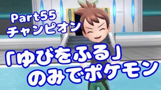 【ピカブイ】「ゆびをふる」のみでポケモン【Part55】(みずと)