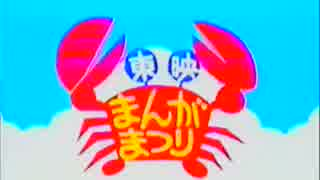 【R50】東映まんがまつり名場面集