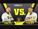 【阪神タイガース篇】プロスピA対決動画(福留選手VS糸井選手...