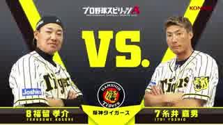【阪神タイガース篇】プロスピA対決動画(