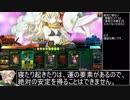 【ランス10】 CP0 + 旧二部条件達成 + ワーグ + 大侵攻 その...