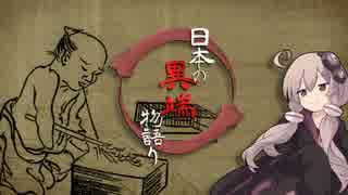 """【日本の異端物語り】第02話「禁句に眠る物語り """"人の命は 氣を以て動作ものなれば""""」"""