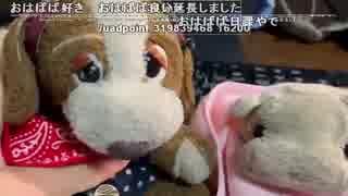 すあだ生放送 2019/05/01 「しっこ」 1/2