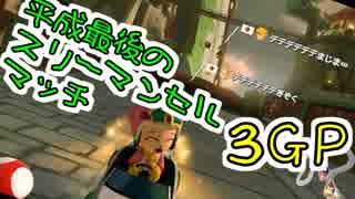 【3雲視点】平成最後のスリーマンセルマッチ 3GP【マリオカート8DX】