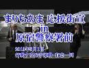 【2019年5月1日】まりちあま 応援街宣in原宿警察署前【行動する保守運動・有志一同】