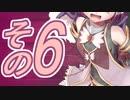 【Wizardry FO】寺子屋探索実習!その6!【ゆっくり実況】