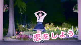 【杏奈】恋をしよう【踊ってみた】