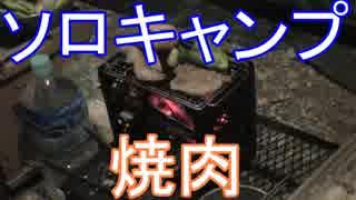 ソロキャンプ 一人焼肉! #1
