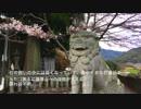 岩国市 玖珂町・千年杉の比叡神社、周東町・鮎原妙見宮 参拝記